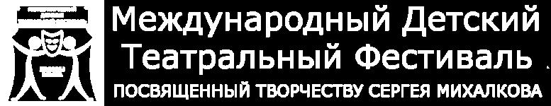 Międzynarodowy Dziecięcy Festiwal Teatralny